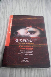 MY POEMS TRANSLATED INTO JAPANESE